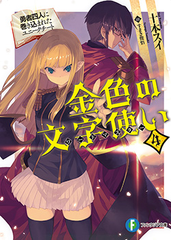 Konjiki No Moji Tsukai Novel Updates
