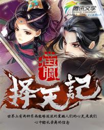 Thumbnail Ze Tian Ji