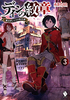 Din no Monshou - Novel Updates