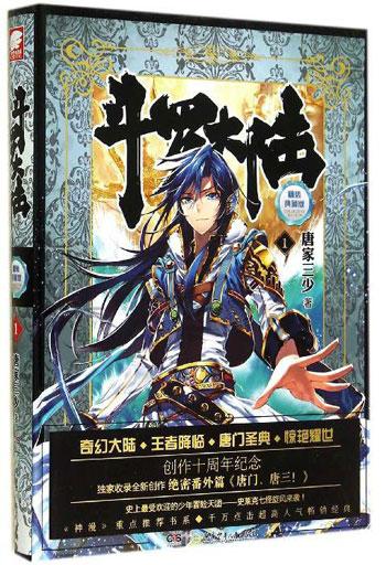 Douluo Dalu - Novel Updates