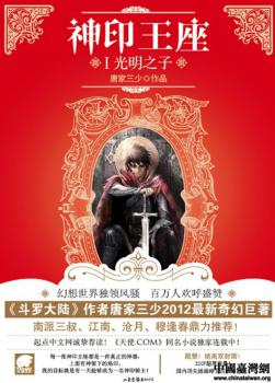 Thumbnail Shen Yin Wang Zuo