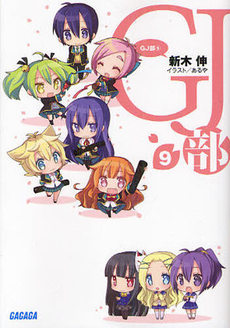 GJ Bu - Novel Updates