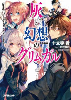 the faraway paladin light novel read online