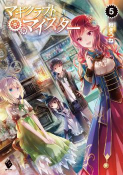 Magi Craft Meister - Novel Updates
