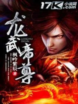 Dragon Martial Emperor - Novel Updates