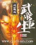 Thumbnail Martial Emperor Reborn