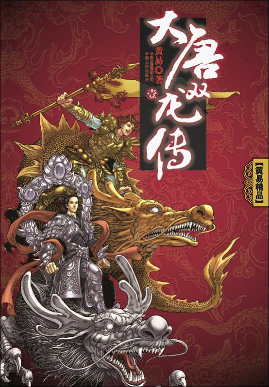 Zhan Long Novel Pdf