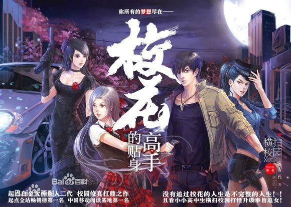 beauty and the bodyguard novel on webnovel.com