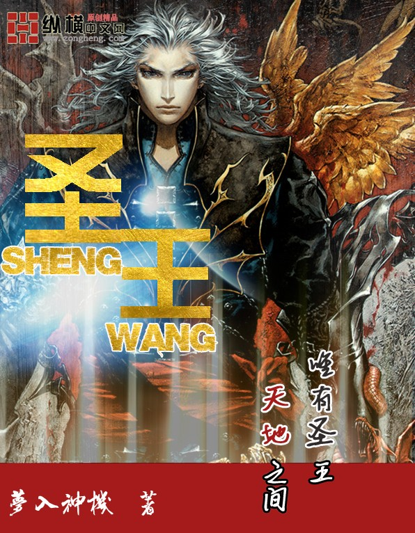 Sage Monarch - Novel Updates