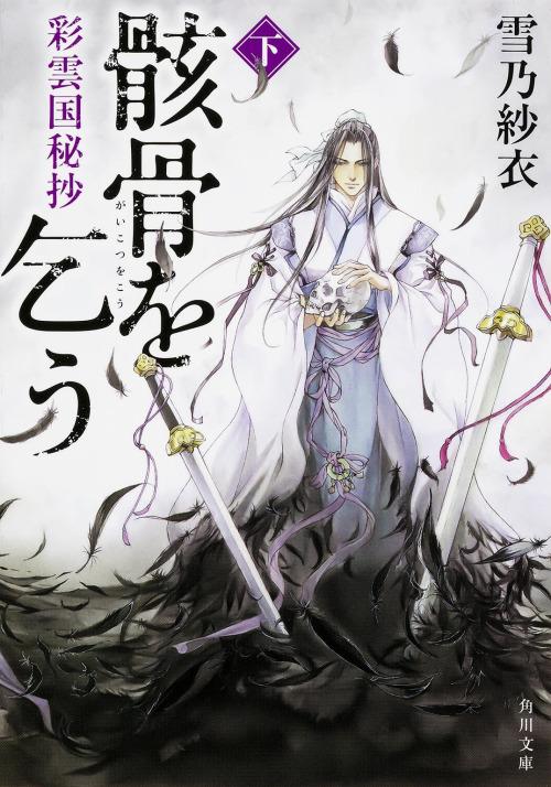 saiunkoku monogatari light novel english