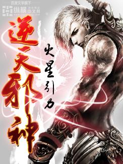 Against the Gods - Novel Updates