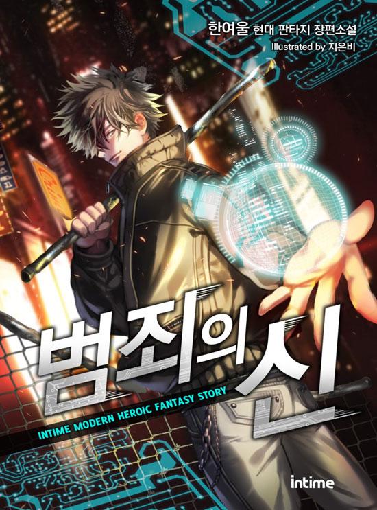 God of Crime - Novel Updates