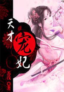 Favored Intelligent Concubine - Novel Updates