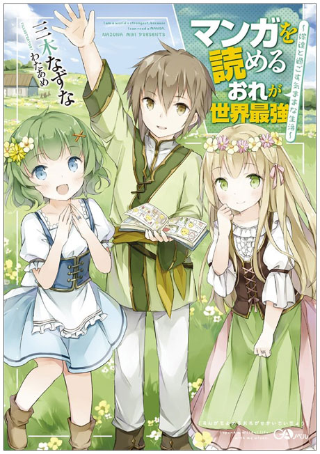 Manga Wo Yomeru Ore Ga Sekai Saikyou Yometachi To Sugosu Ki Mama Na