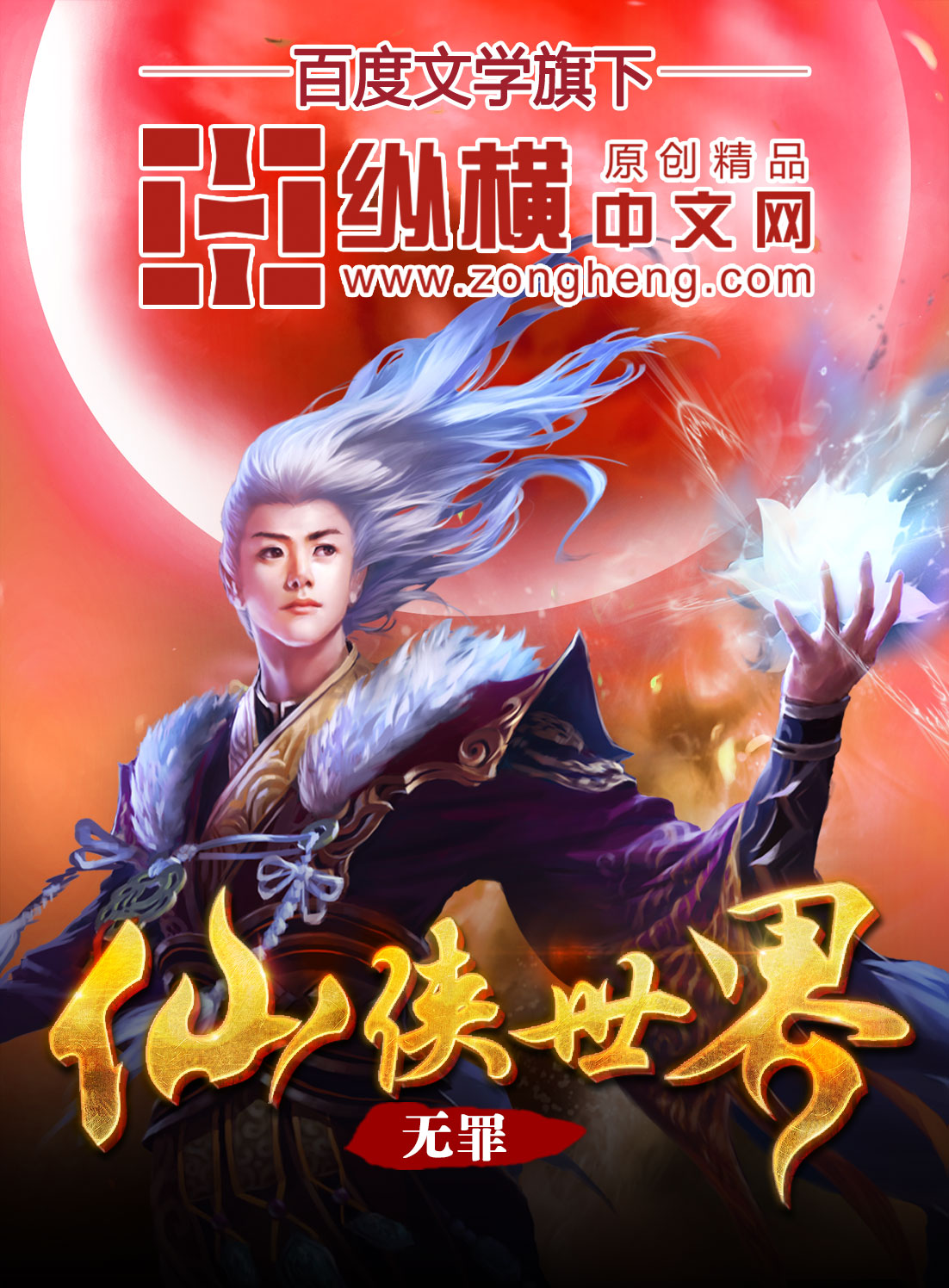 World of Xianxia - Novel Updates