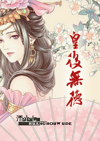 Recommended Chinese Romance Stories (Completed
