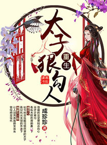 The Captivating Crown Prince - Novel Updates