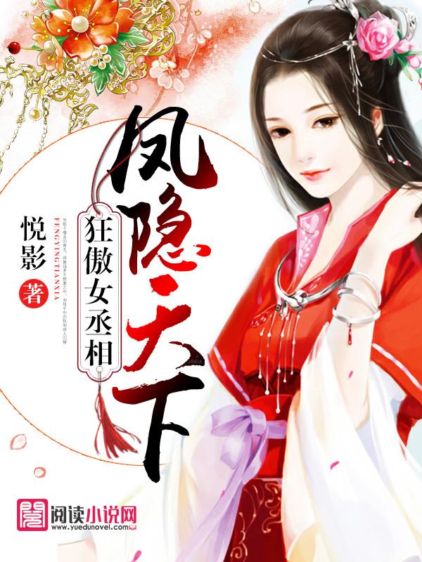Feng Yin Tian Xia - Novel Updates