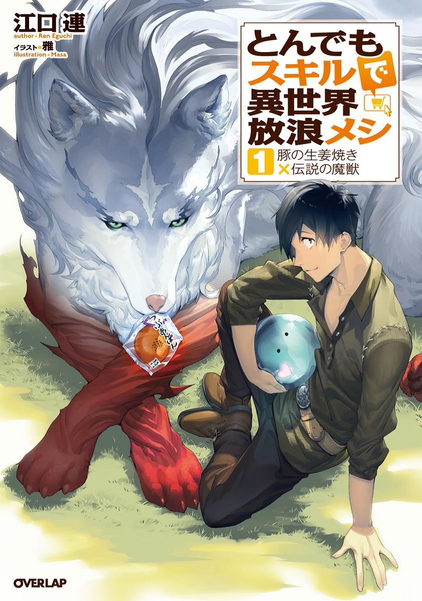 Tondemo Skill De Isekai Hourou Meshi Novel Updates