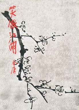 Xiao Ao Jianghu novel cover