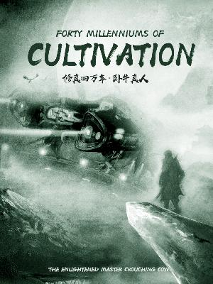 Thumbnail Forty Millenniums of Cultivation