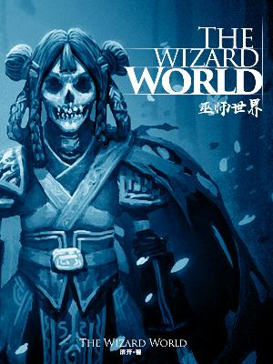The Wizard World - Novel Updates