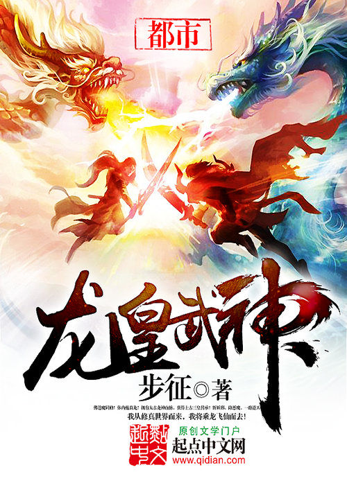 Dragon Emperor, Martial God - Novel Updates