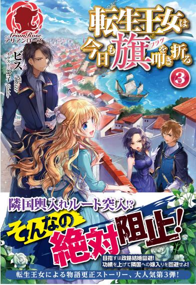Tensei Oujo Wa Kyou Mo Hata O Tatakioru Novel Updates