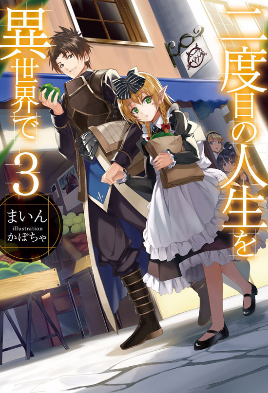 Nidoume No Jinsei Wo Isekai De Novel Updates