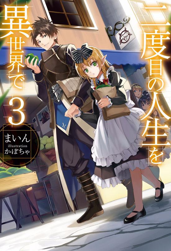 Maoyuu Maou Yuusha Light Novel Pdf
