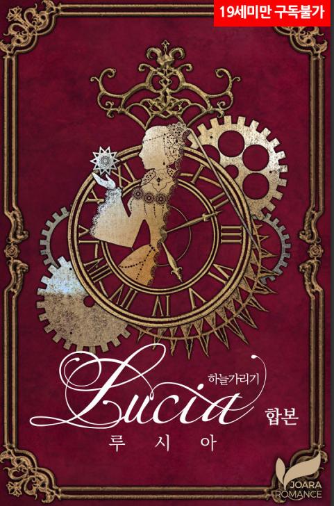 Lucia - Novel Updates