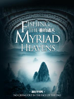 Fishing the Myriad Heavens - Novel Updates
