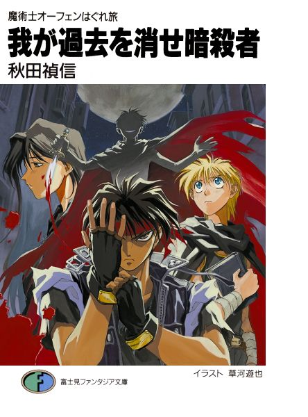 Sorcerous Stabber Orphen Rogue Journey - Novel Updates