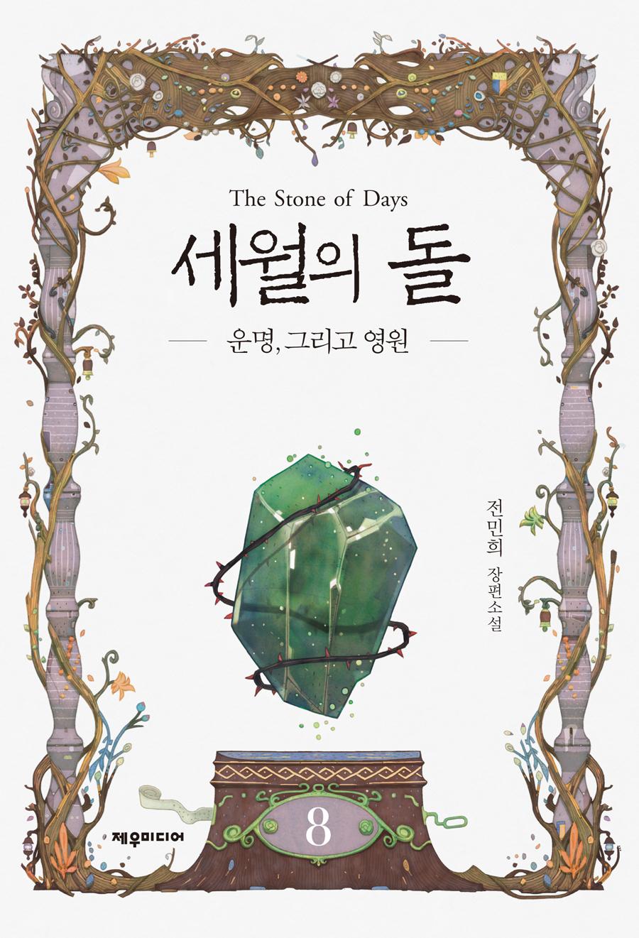 Thumbnail The Stone of Days
