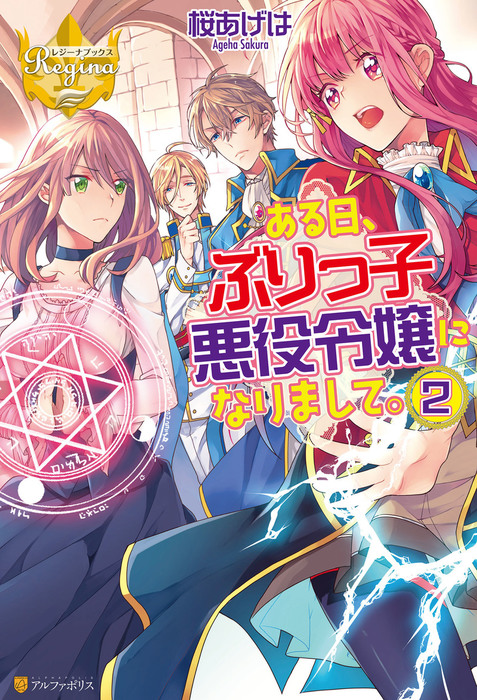 An Otome Game S Burikko Villainess Turned Into A Magic Otaku Novel Updates