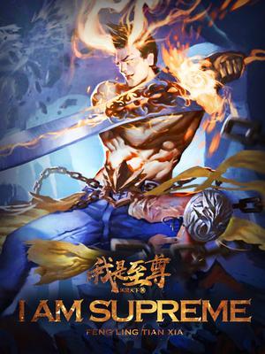 I Am Supreme Novel Updates