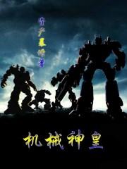 Mechanical God Emperor - Novel Updates