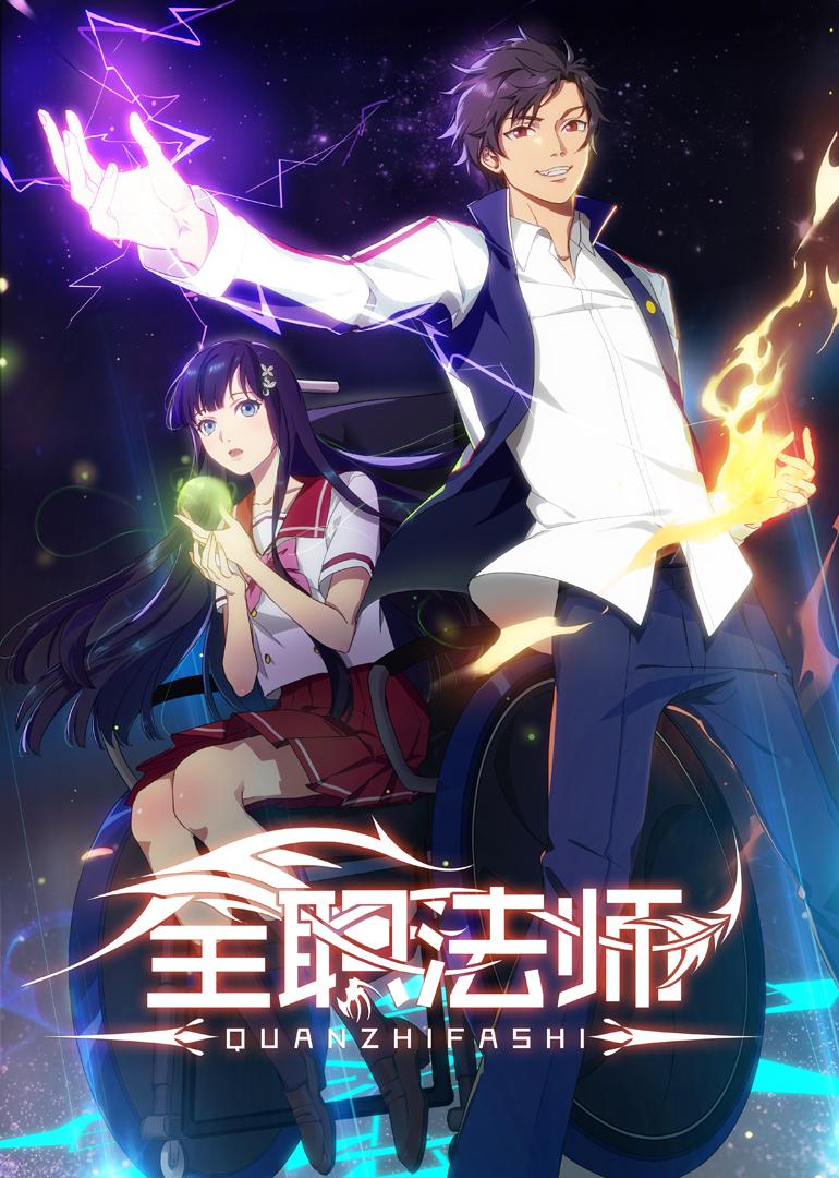 Novel Review : Full-Time Magister / Quanzhi Fashi