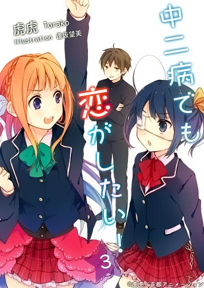 Resultado de imagem para Chuunibyou demo Koi ga Shitai! light novel