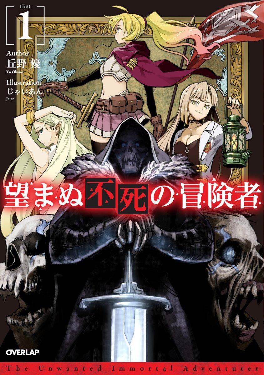 Nozomanu Fushi no Boukensha - Novel Updates