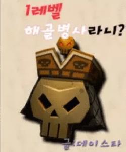 Lv1 Skeleton - Novel Updates