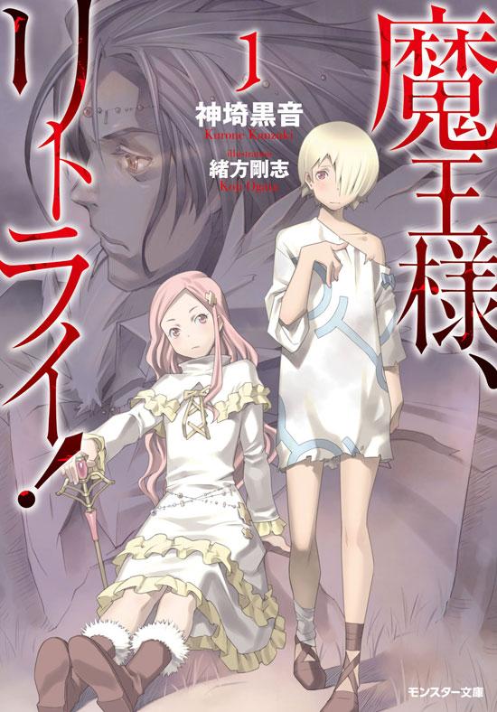 Demon King, Retry! (WN) - Novel Updates
