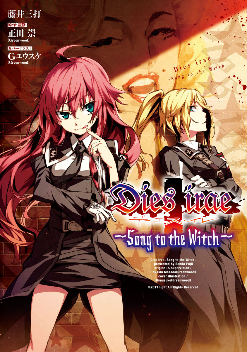 Dies Irae Song To The Witch