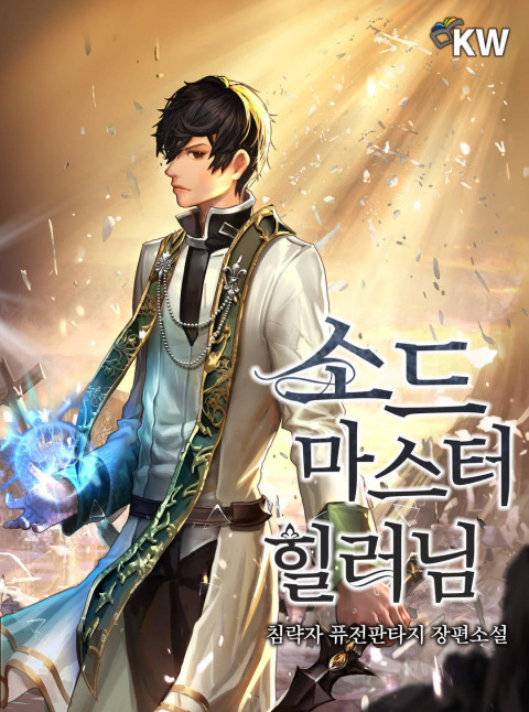 The Wrong Way To Use Healing Magic Novel : Second user of healing magic' one of possiblities was asia's twilight healing have high chance to evolve when it.