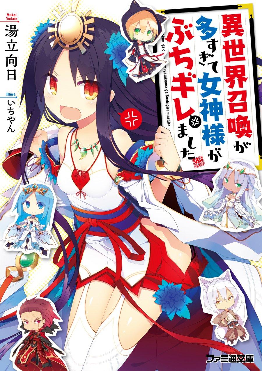 Megami Buchigire pardoy novel about summoning heros from another world