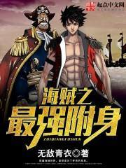 Thumbnail One Piece: The Soul Purchasing Pirate
