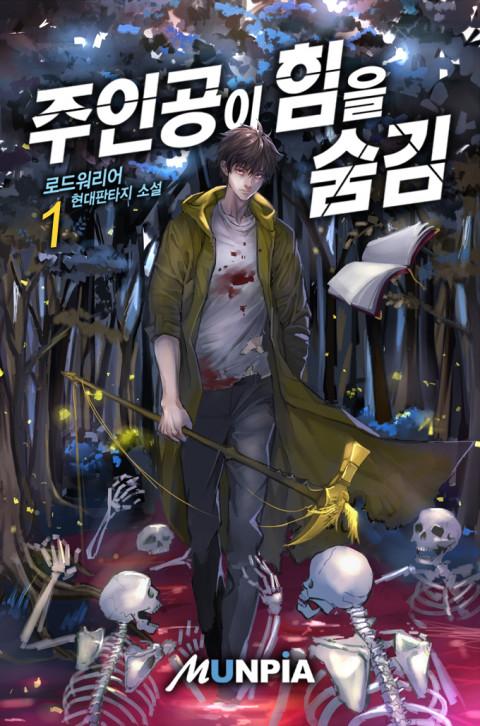 Main Character Hides His Strength - Novel Updates