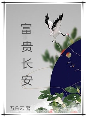 The Rich And Honorable ChangAn - Novel Updates