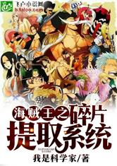 One Piece Invincible - Novel Updates