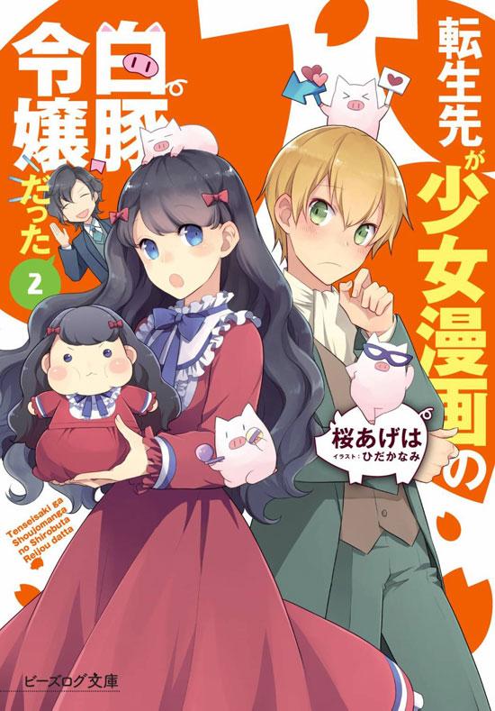 Tensei Saki ga Shoujo Manga no Shiro Buta Reijou datta